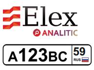 Программа распознавания автомобильных номеров Elex Analitic (лицензия на 1 канал)